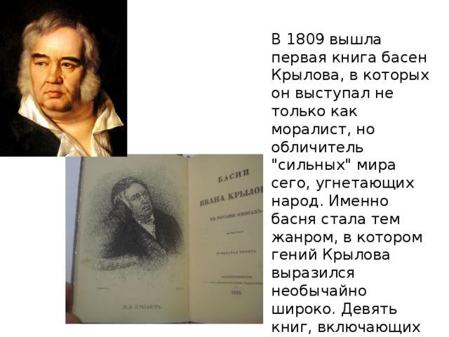 В 1809 вышла первая книга басен Крылова, в которых он выступал не только как моралист, но обличитель