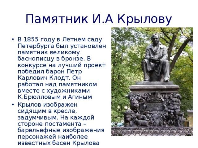 Памятник И.А Крылову