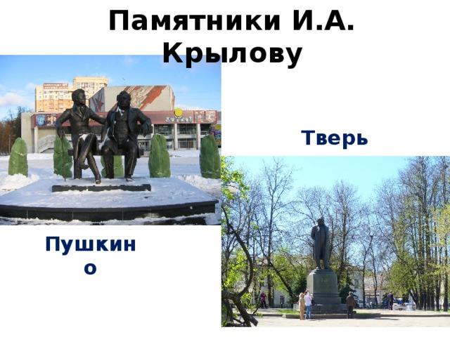Памятники И.А. Крылову Тверь Пушкино