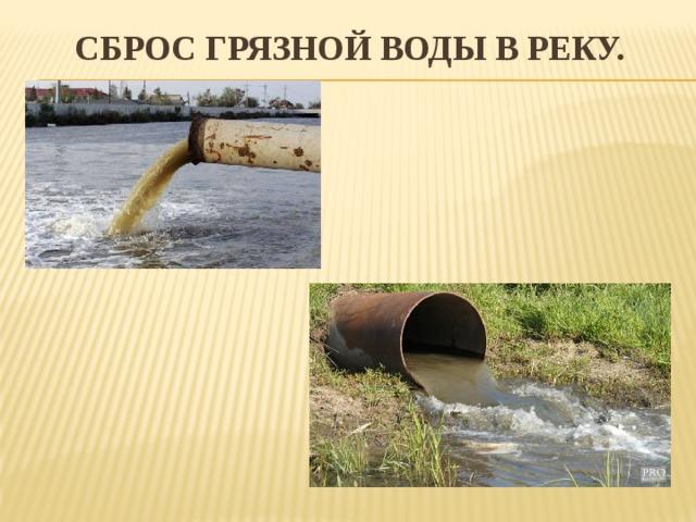 сброс грязной воды в реку.