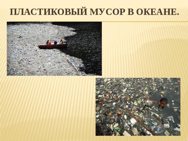 Пластиковый мусор в океане.