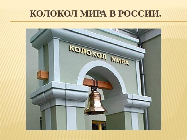 Колокол мира в россии.