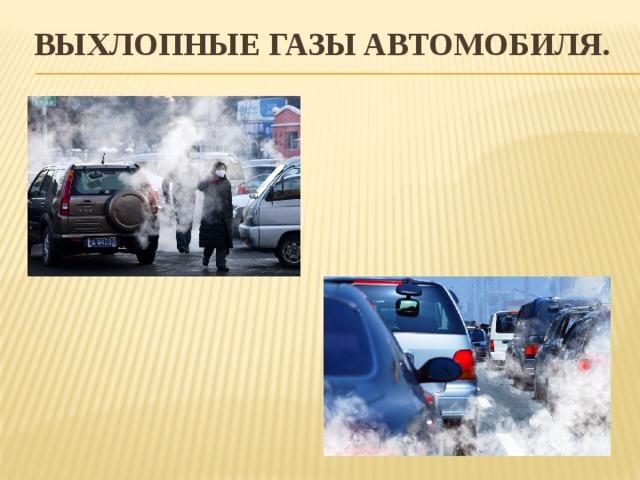Выхлопные газы автомобиля.