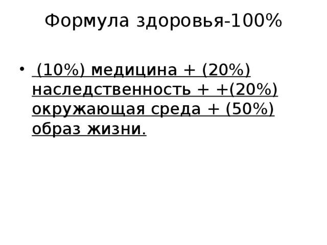Формула здоровья-100%