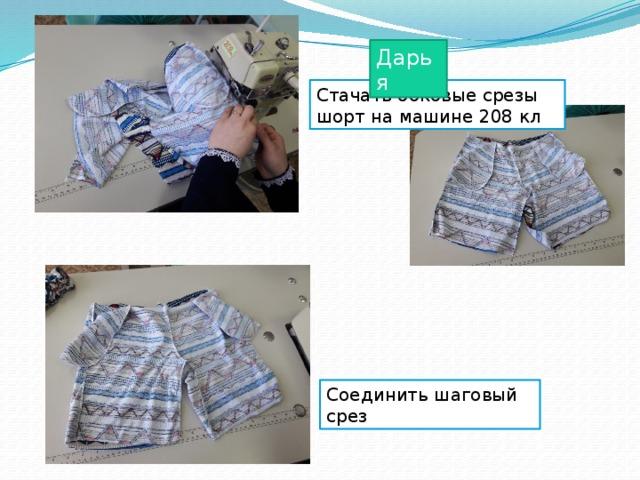 Дарья Стачать боковые срезы шорт на машине 208 кл Соединить шаговый срез