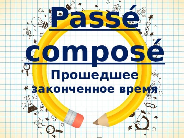 Passé composé  Прошедшее законченное время Subtitle here