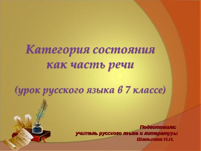 Подготовила: учитель русского языка и литературы Шаньгина Н.Н.