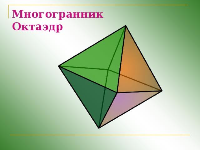 Многогранник  Октаэдр