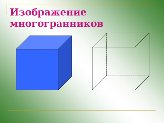 Изображение многогранников