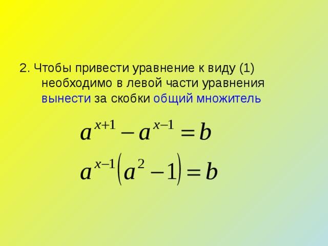 2. Чтобы привести уравнение к виду (1) необходимо в левой части уравнения вынести за скобки общий множитель