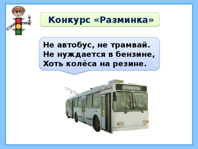 Конкурс «Разминка» Не автобус, не трамвай. Не нуждается в бензине, Хоть колёса на резине.