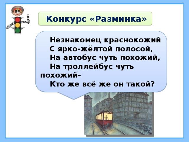 Конкурс «Разминка» Незнакомец краснокожий С ярко-жёлтой полосой, На автобус чуть похожий, На троллейбус чуть похожий- Кто же всё же он такой?