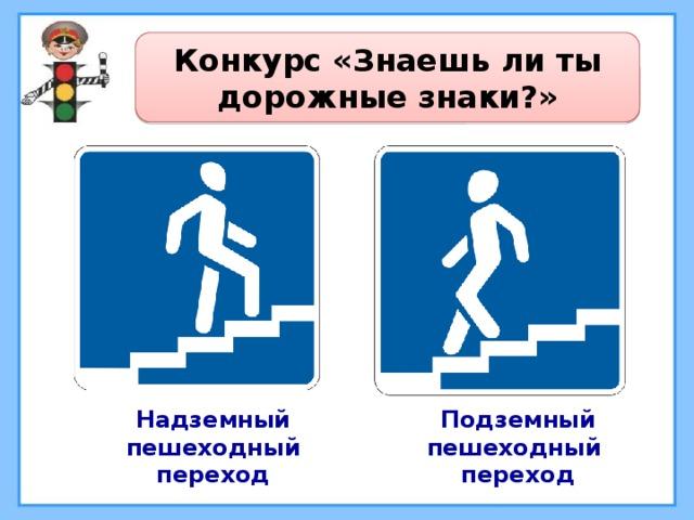 Конкурс «Знаешь ли ты дорожные знаки?» Надземный Подземный пешеходный пешеходный переход переход