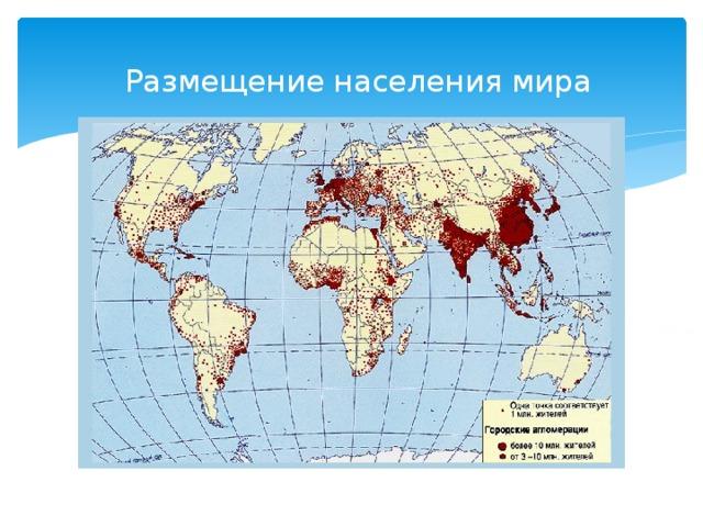 Размещение населения мира