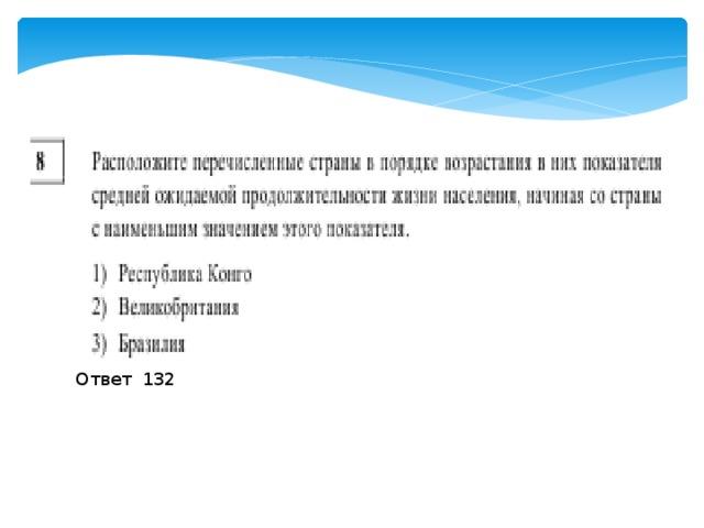 Тема «Население» в заданиях ЕГЭ Ответ 132