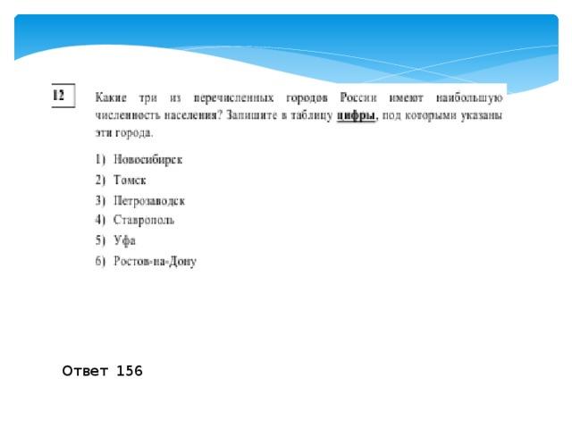 Ответ 156
