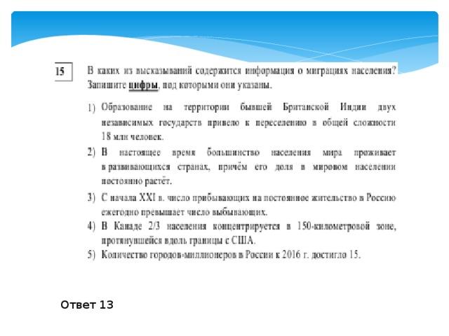 Ответ 13