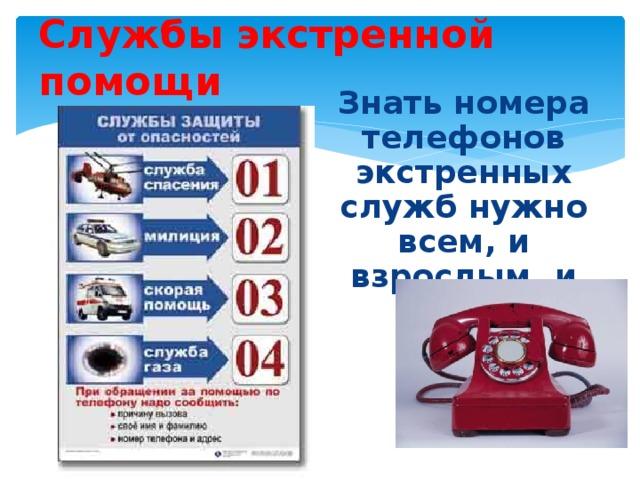 Службы экстренной помощи Знать номера телефонов экстренных служб нужно всем, и взрослым, и детям!