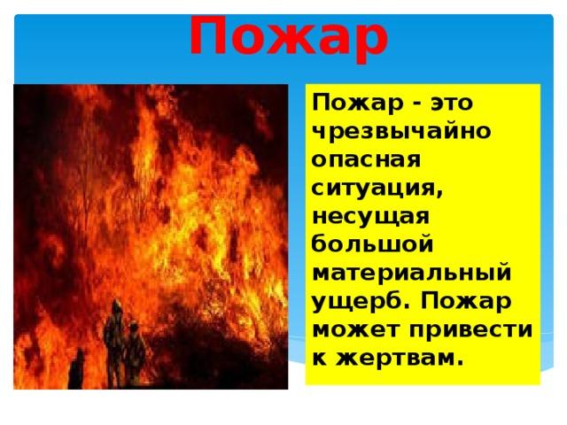 Пожар Пожар - это чрезвычайно опасная ситуация, несущая большой материальный ущерб. Пожар может привести к жертвам. Вставка рисунка