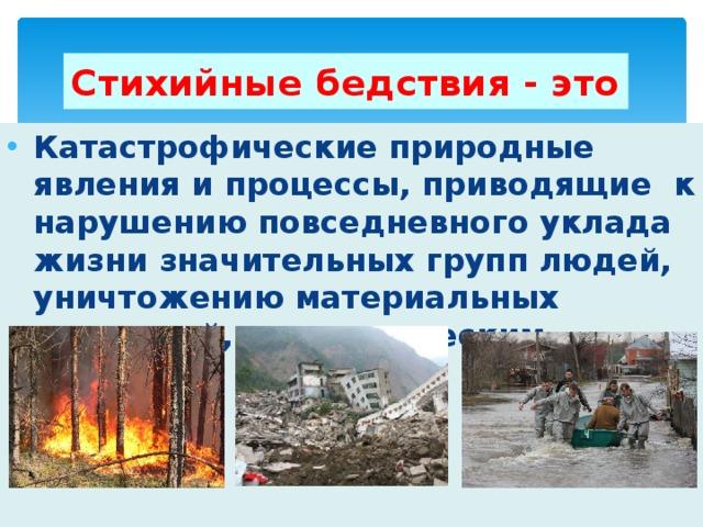 Стихийные бедствия - это