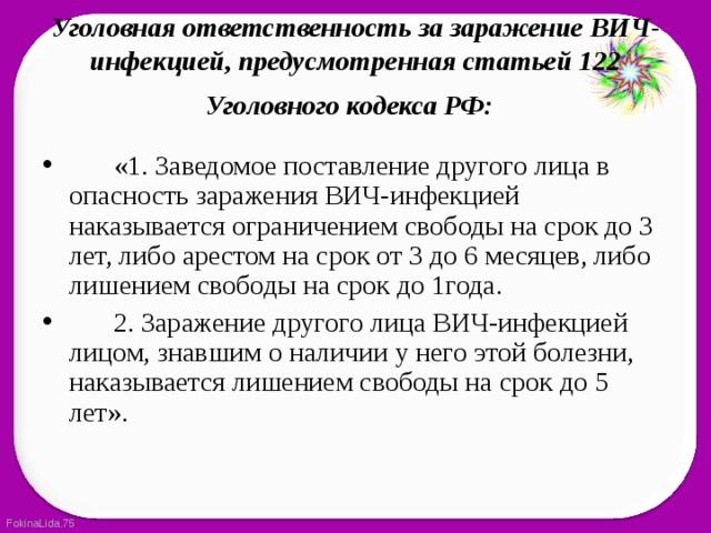 Уголовная ответственность за заражение ВИЧ-инфекцией, предусмотренная статьей 122 Уголовного кодекса РФ: