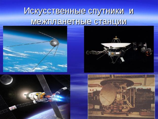 Искусственные спутники и межпланетные станции