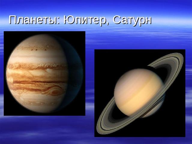 Планеты: Юпитер, Сатурн