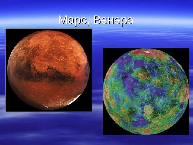 Марс, Венера