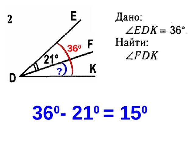 36 0 ? 36 0 - 21 0 = 15 0