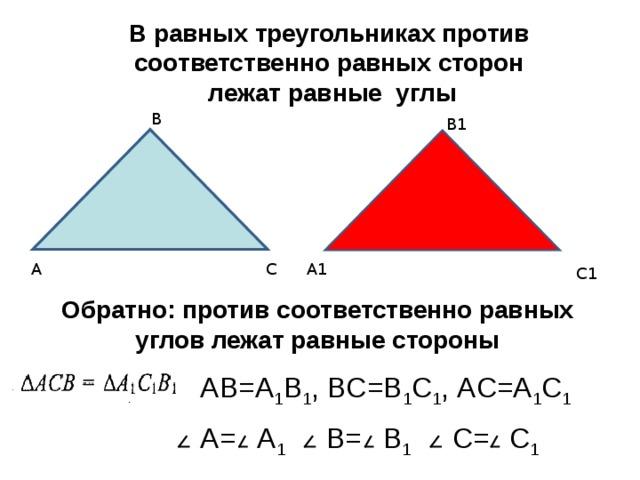 В равных треугольниках против  соответственно равных сторон  лежат равные углы В В1 А1 С А С1 Обратно: против соответственно равных углов лежат равные стороны A В= A 1 B 1 , B С =B 1 С 1 , А C =А 1 C 1 A 1 A= B= B 1 C= C 1