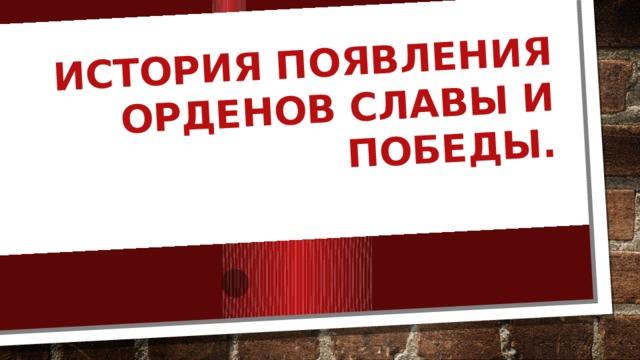 История появления орденов Славы и Победы.