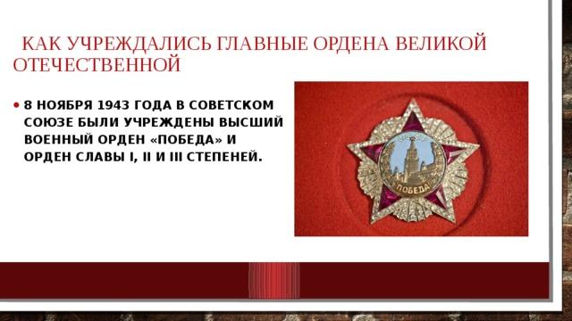Как учреждались главные ордена Великой Отечественной
