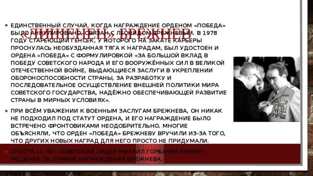 «лишенец» Брежнев