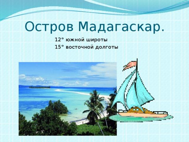 Остров Мадагаскар. 12 ° южной широты 15 ° восточной долготы