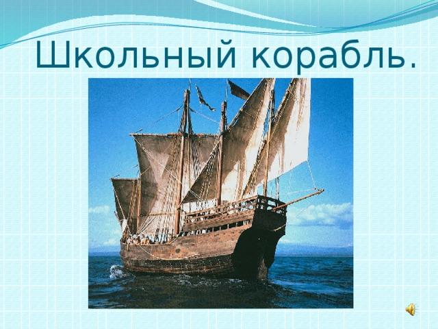 Школьный корабль.