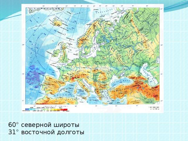 60° северной широты  31° восточной долготы