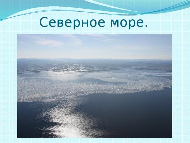 Северное море.