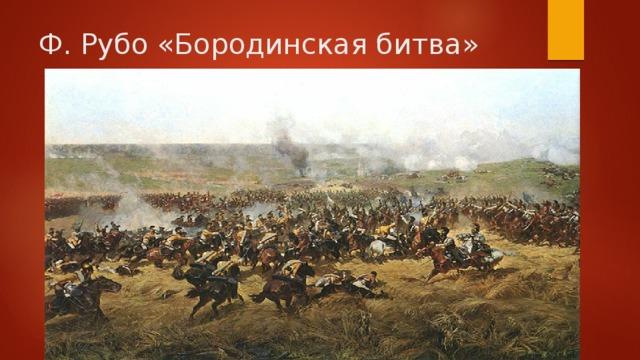 Ф. Рубо «Бородинская битва»