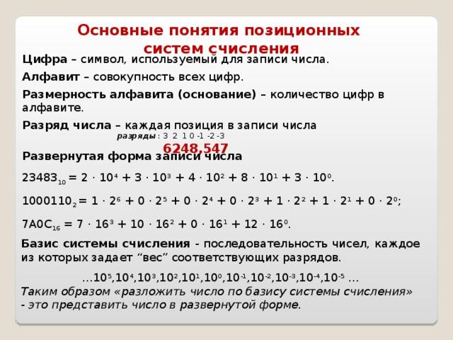 Решение задач на системы счисления 6 класс этапы решения задачи на компьютере конспект урока