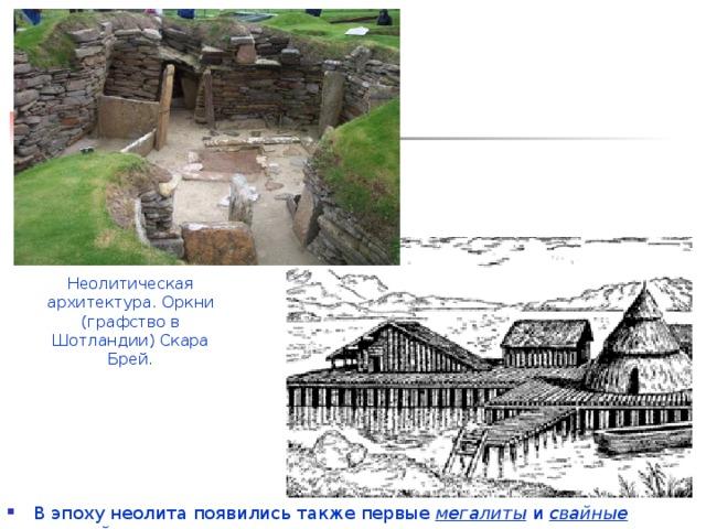 Неолитическая архитектура. Оркни (графство в Шотландии) Скара Брей.