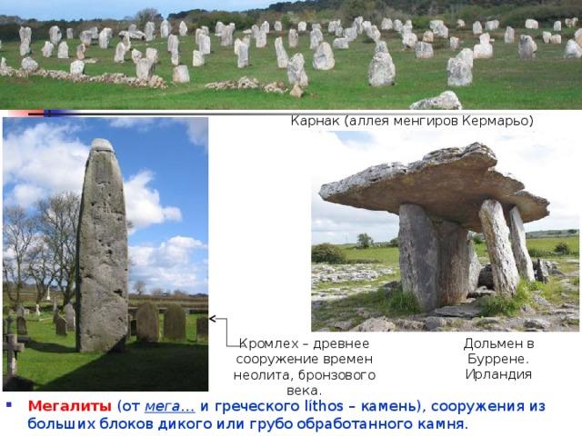 Карнак (аллея менгиров Кермарьо) Дольмен в Буррене. Ирландия Кромлех – древнее сооружение времен неолита, бронзового века.