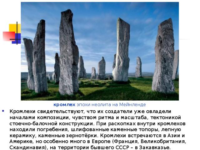 кромлех эпохи неолита на Мейнленде