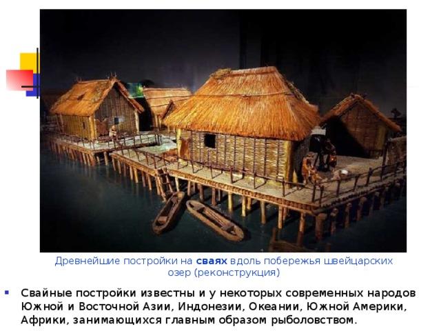 Древнейшие постройки на сваях вдоль побережья швейцарских озер (реконструкция)