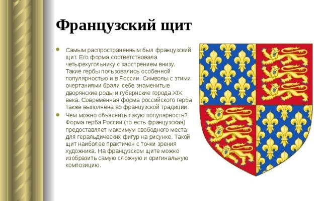 Французский щит