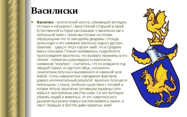 Василиски