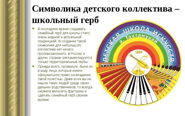 Символика детского коллектива – школьный герб