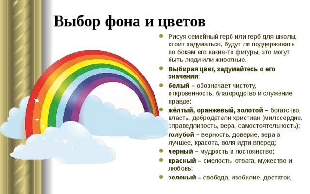 Выбор фона и цветов
