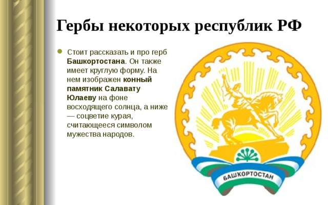 Гербы некоторых республик РФ