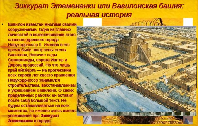 Зиккурат Этеменанки или Вавилонская башня: реальная история