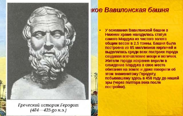 Что такое Вавилонская башня
